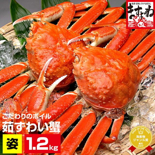 こだわりのボイルずわい蟹/姿1.2kg仕立て](600g前後×2匹)[送料無料](2-3人前)[かに/カニ/蟹/ずわい/ズワイ/ずわいがに/ズワイガニ/かに鍋/かに 通販/お取り寄せ]お歳暮 ギフト グルメ 食べ物 プレゼント