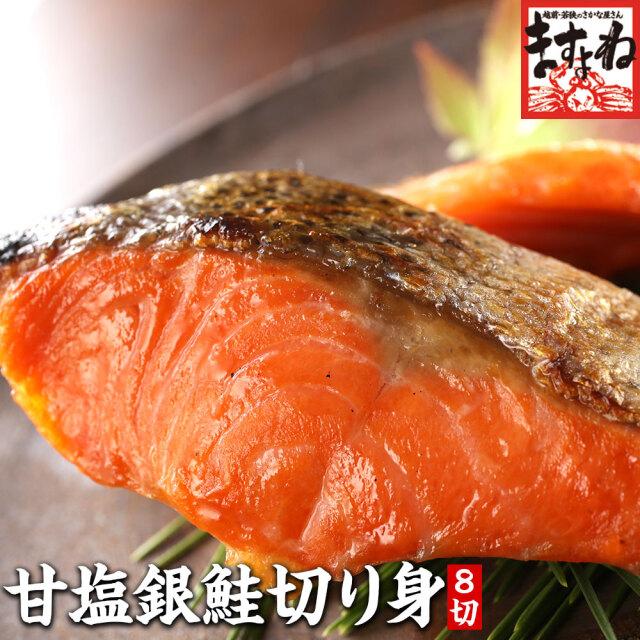 【完売致しました】甘塩銀鮭切り身 8切(定塩/約520g)[送料無料]【鮭/サケ/塩焼き/切り身】(賞味期限2021/10/12まで)
