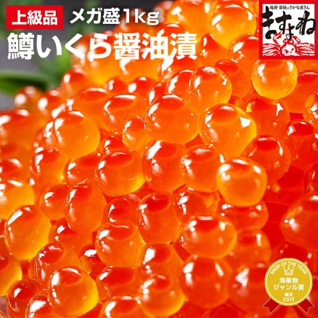 北海道加工!鱒いくら醤油漬け1kg(500g×2)[送料無料][いくら/イクラ/海鮮丼/ちらし]父の日 ギフト プレゼント