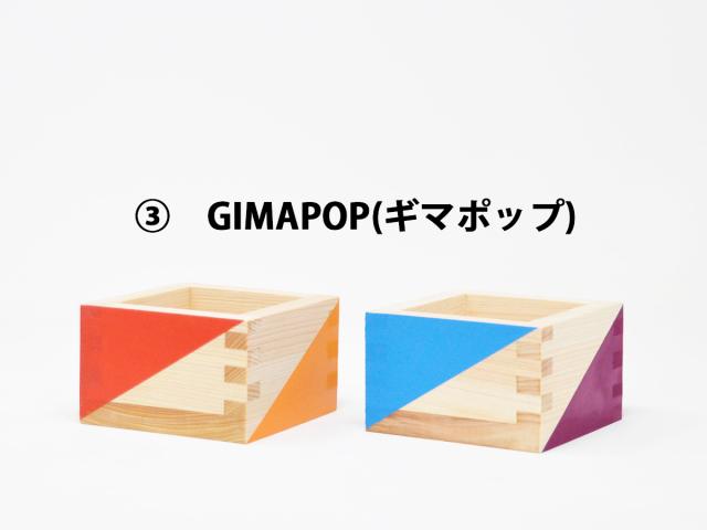 カラー枡ペアセット_GIMA