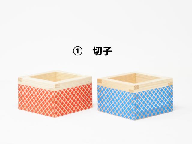 カラー枡ペアセット_切子