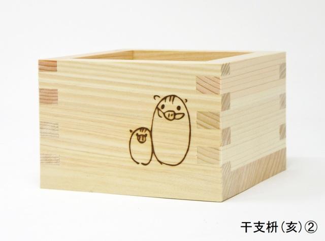 干支枡(亥)2