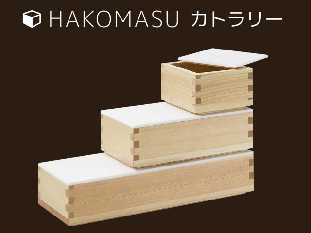 HAKOMASU(ハコマス) カトラリー
