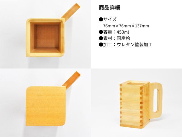 ジョッキ_商品詳細_長方形