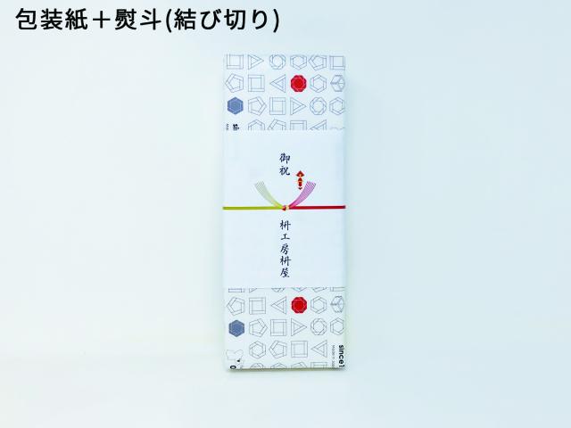 三つ皿熨斗(結び切り)