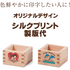 シルクプリント製版代(一面・一色)