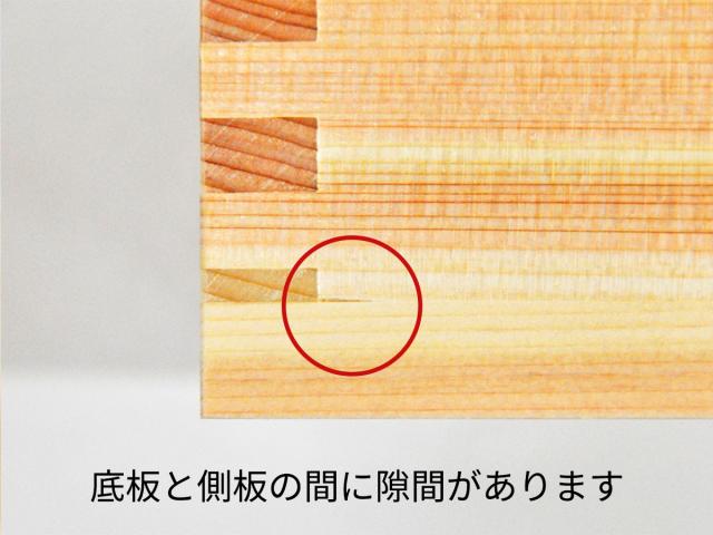 セール_事例_底板と側板の間に隙間があります