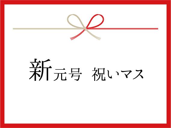 新元号サムネ01