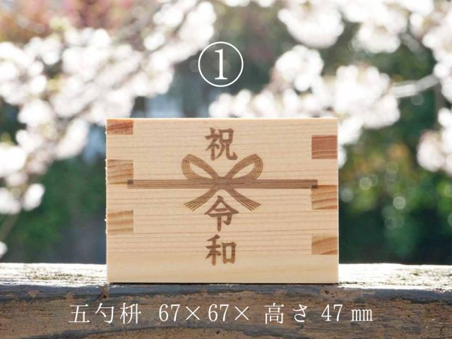 新元号(五勺枡)1-1