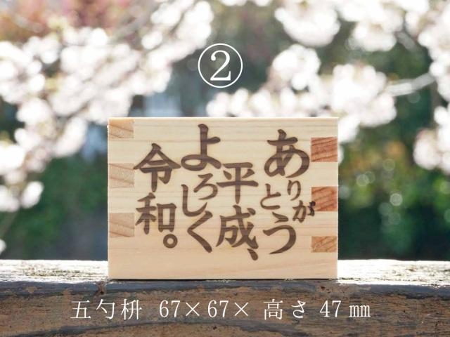 新元号(五勺枡)2