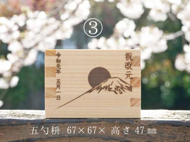 新元号(五勺枡)3