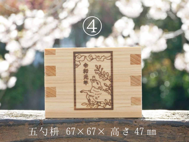 新元号(五勺枡)4-1