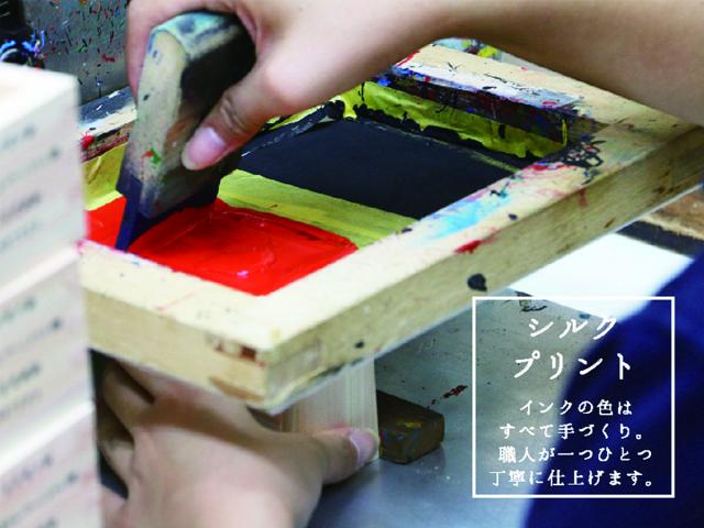 シルク製作方法1