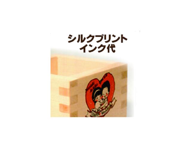 シルクプリント製版代2