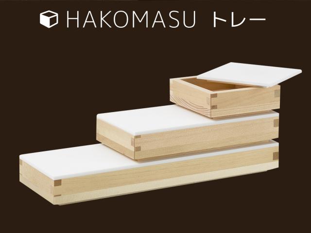 HAKOMASU(ハコマス) トレー