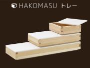 HAKOMASUトレーサムネイル画像