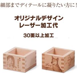 レーザー加工代【1デザイン30面以上】