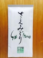 深蒸し茶【さえみどり】100g