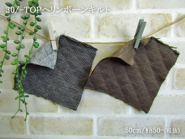 アパレル使用反! 30/-TOP糸ヘリンボーンキルトニット