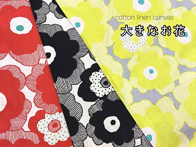 【コットンリネンキャンバス  】 『 大きなお花 』 【う早この布】