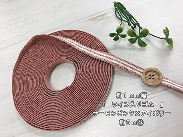 現品処分! 〈縫製工場放出品〉  約1mm幅 『 ライン入りゴム 〈サーモンピンク×アイボリー〉』 約5m巻