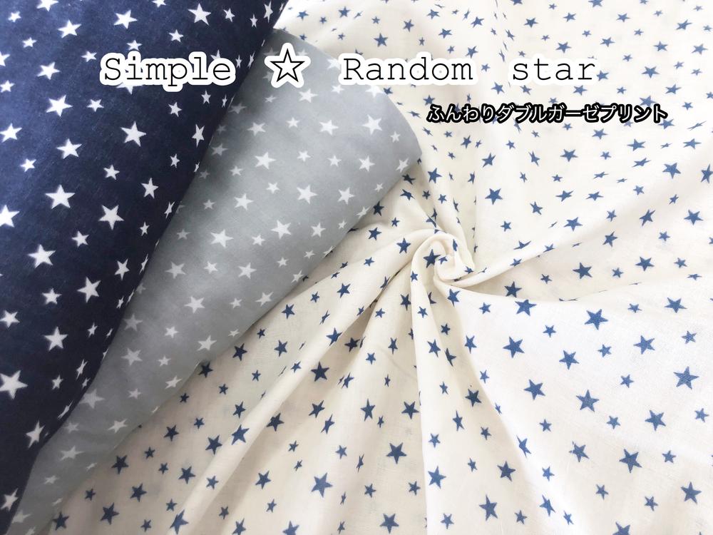 【ふんわり ダブルガーゼプリント】 Simple ☆ Random star ( シンプル ランダムスター )