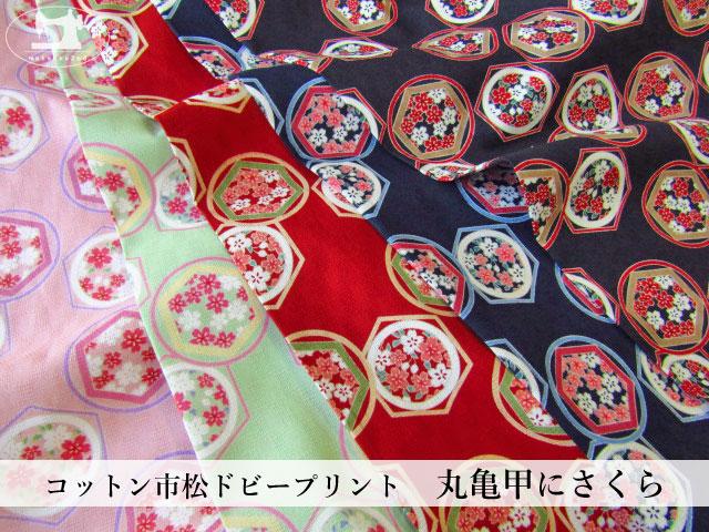 お買い得!【コットン】 市松ドビープリント 『 丸亀甲にさくら 』