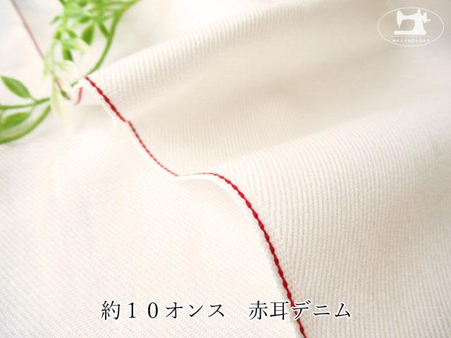 【アパレル使用反】 約10オンス 赤耳デニム オフホワイト