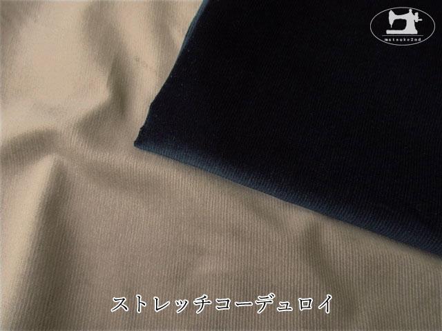 【アパレル使用反】 ストレッチコーデュロイ