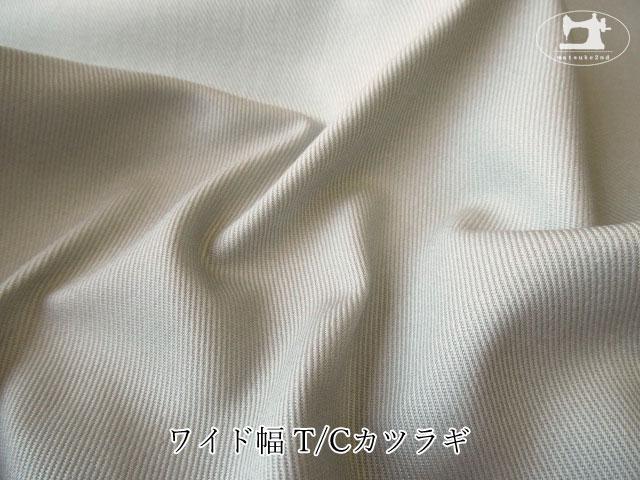 【1m単位で販売】お買い得! ワイド幅 T/Cカツラギ ライトサンドグレー