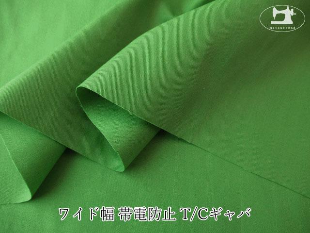 【1m単位で販売】 お買い得! 帯電防止 T/Cギャバ グリーン
