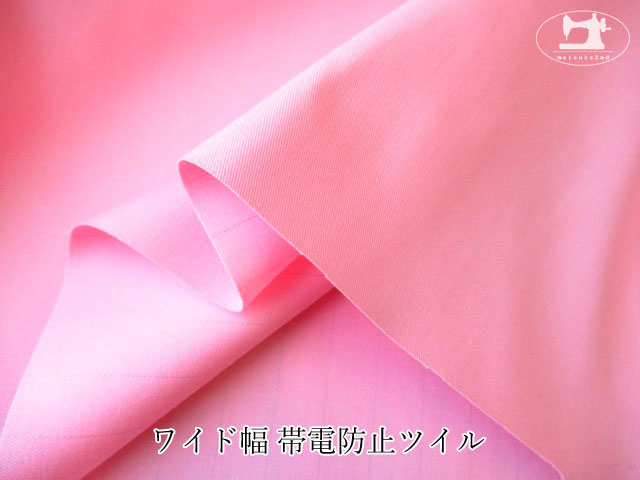 【1m単位で販売】 お買い得! 帯電防止ツイル ピンク