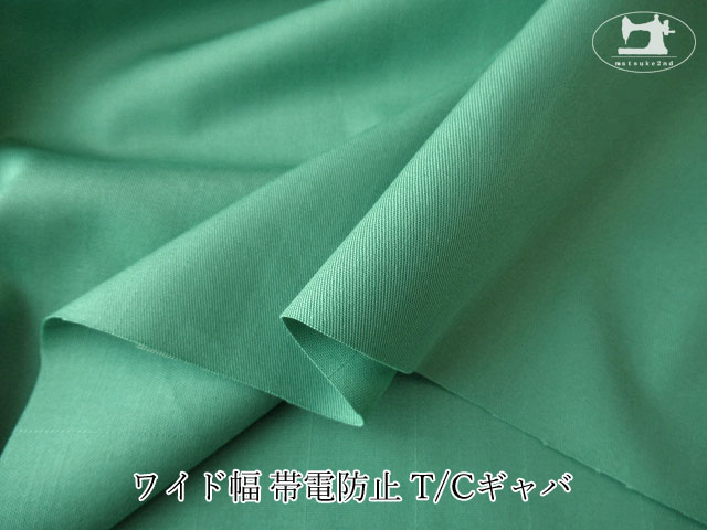 【1m単位で販売】 お買い得! 帯電防止 T/Cギャバ フォレストグリーン