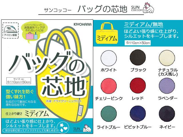 【サンコッコー】  バッグの芯地 [ ミディアム/無地 ] 【 全9色 】