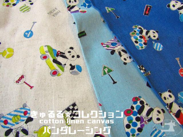 お買い得! 【コットンリネンキャンバス】 きゅるる☆コレクション 『 パンダーレーシング 』