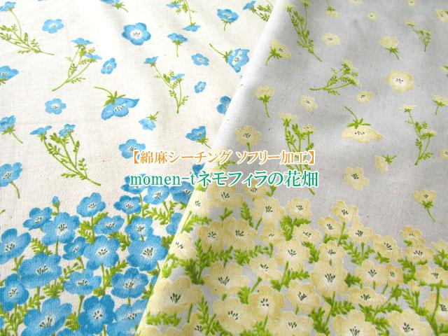 【綿麻シーチング 】momen-tネモフィラの花畑