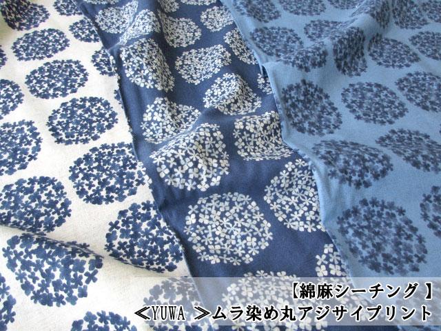 【綿麻シーチング】 <YUWA>ムラ染め丸アジサイプリント