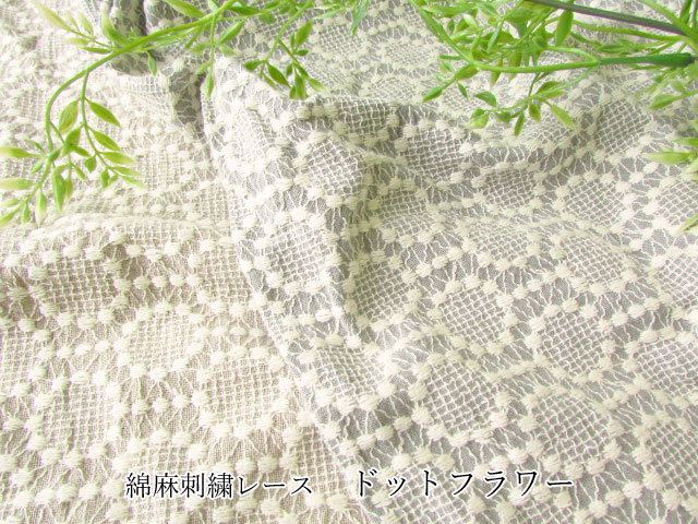 【綿麻レース刺繍 】 ドットフラワー