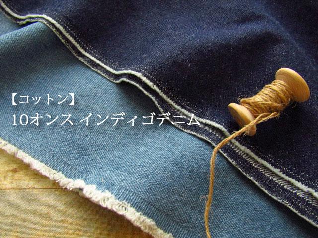 6回目の再入荷!【 コットン 】 10オンス インディゴデニム