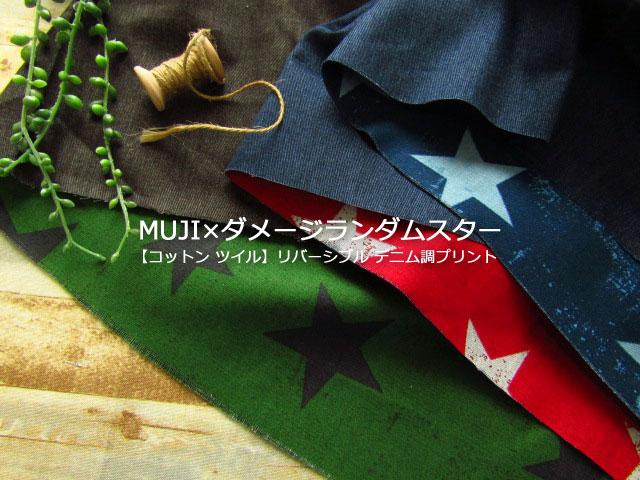 【コットン ツイル】 リバーシブルデニム調プリント 『 MUJI×ダメージランダムスター 』