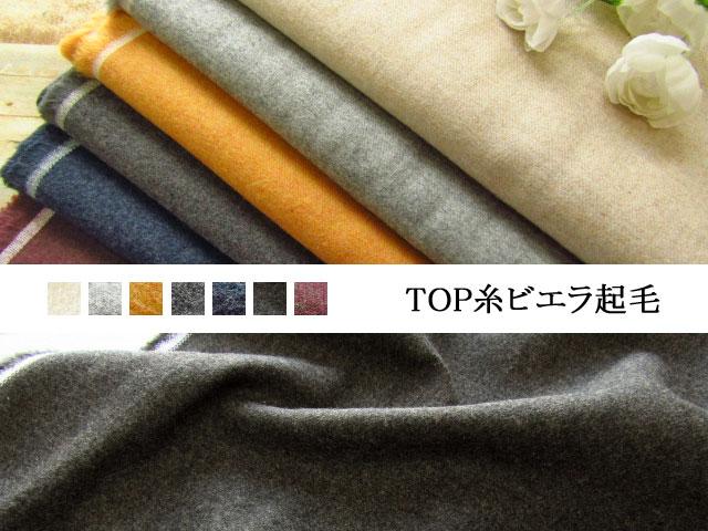 TOP糸使用で色落ちしにくい!やわらかな肌触りのビエラ起毛♪ 『 TOP糸ビエラ起毛 』