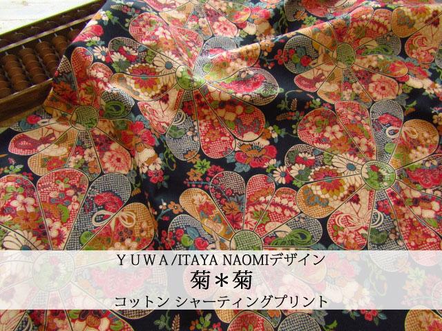 【コットン シャーティング】  ≪YUWA≫ITAYA NAOMIデザイン 和調プリント 『 菊*菊 』 黒系