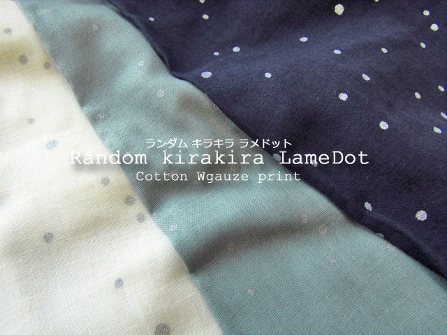 【ふんわりダブルガーゼプリント】 ランダム キラキラ ラメドット