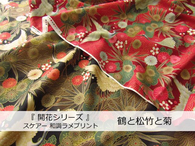 【コットン スケアー】 和調ラメプリント[ 開花シリーズ ]  『鶴と松竹と菊 』