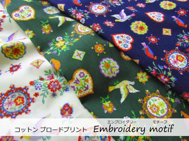 【コットン ブロード】  *Embroidery motif ( エンブロイダリー モチーフ ) *