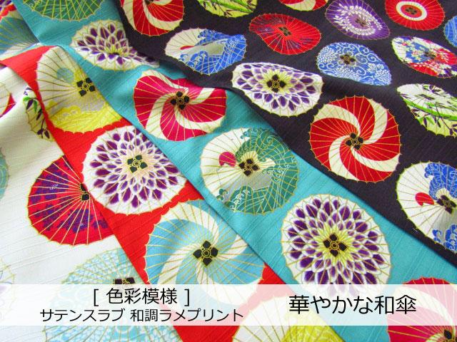 【コットン サテン スラブ】 色彩模様 和調ラメプリント 『 華やかな和傘 』