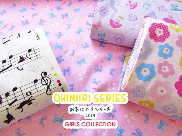 【コットン オックス】*お気に入りシリーズ2019*『Girls Collection』(ガールズコレクション)