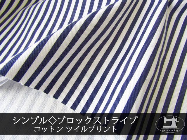 お買い得!【コットン ツイルプリント】 シンプル◇ブロックストライプ ネイビー×ホワイト