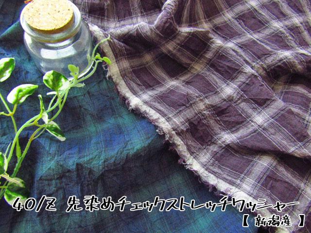 40/Z 先染めチェックストレッチワッシャー【新潟産】