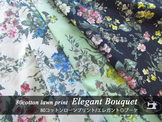 お買い得!【コットン 80ローンプリント】Elegant Bouquet (エレガント◇ブーケ)